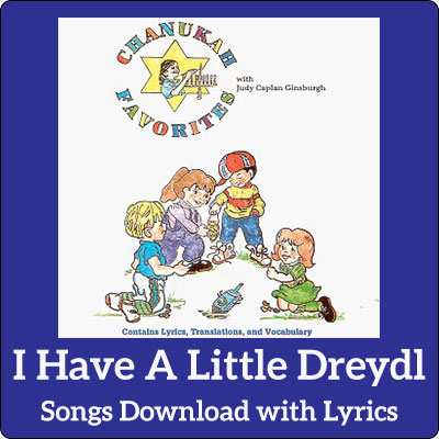 I Have A Little Dreydl  Song Download with Lyrics