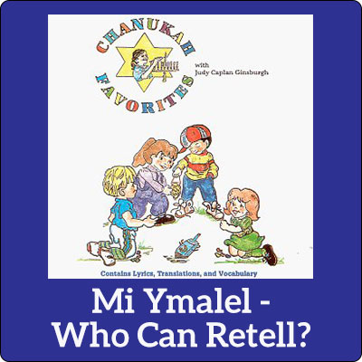 Mi Ymalel - Who Can Retell?  Song Download with Lyrics