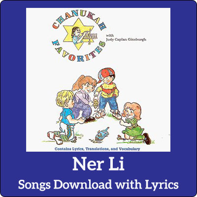 Ner Li Song Download with Lyrics