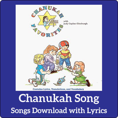Chanukah Song Download with Lyrics