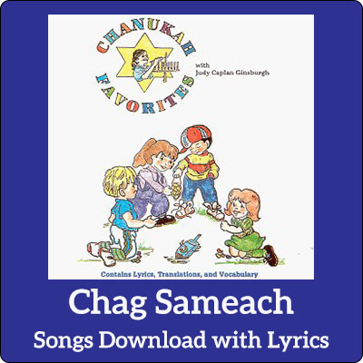 Chag Sameach Song Download with Lyrics
