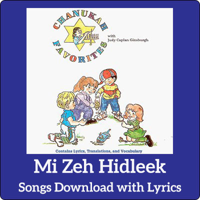 Mi Zeh Hidleek Song  Download with Lyrics